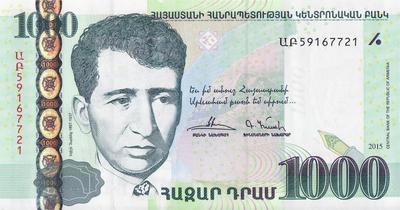1000 драм 2015 Армения.