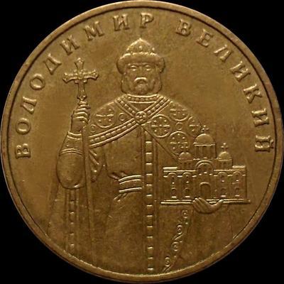 1 гривна 2005 Украина. Владимир Великий.