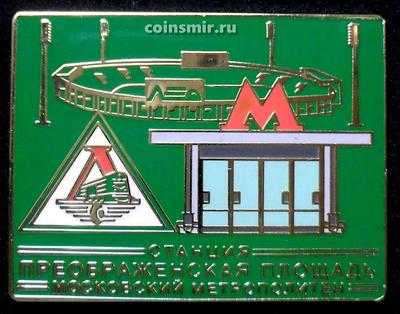 Знак Станция Преображенская площадь. Московский Метрополитен. Зелёный.