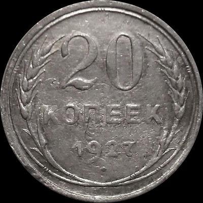 20 копеек 1927 СССР.