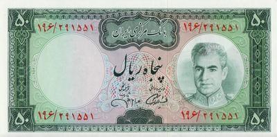 50 риалов 1971  Иран.