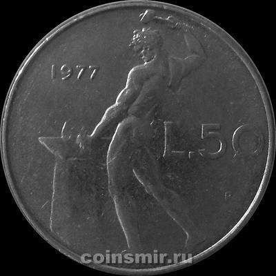 50 лир 1977 Италия. (в наличии 1984 год)
