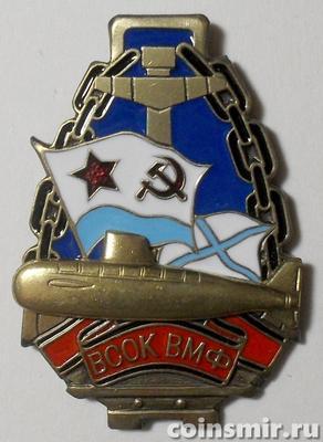 Знак ВСОК ВМФ.