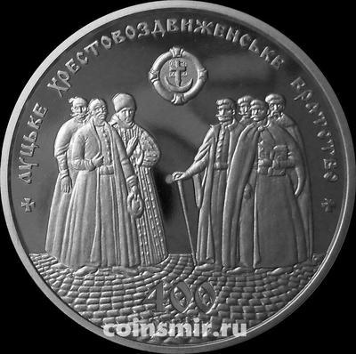5 гривен 2017 Украина. 400 лет Луцкому Крестовоздвиженскому братству.