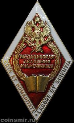 Знак Медицинская академия И.И.Мечникова. Ромб.