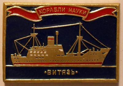 Значок Витязь. Корабли науки.