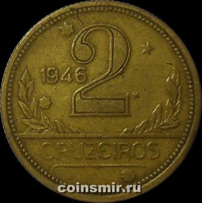 2 крузейро 1946 Бразилия.