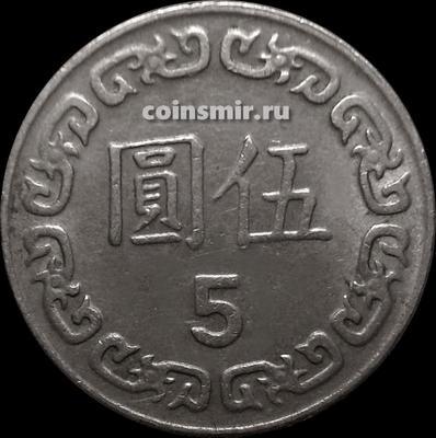 5 юаней 1989 Тайвань.