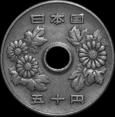 50 йен 1967 Япония.