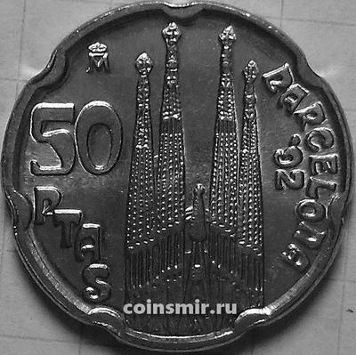 50 песет 1992 Испания. Олимпиада 1992 в Барселона. Храм Святого Семейства.
