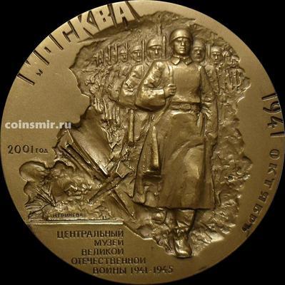 Настольная медаль. Центральный музей Великой Отечественной войны 1941-1945.