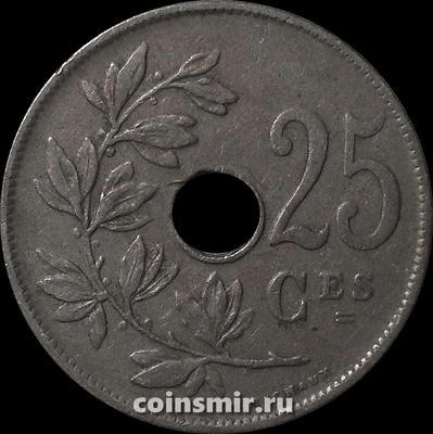 25 сантимов 1928 Бельгия. BELGIQUE.