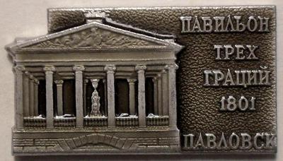 Значок Павловск. Павильон трех граций 1801. ЛМД.