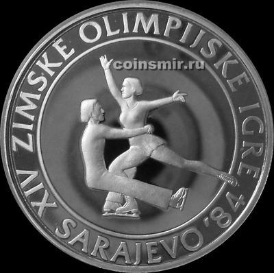 100 динар 1984 Югославия. Олимпиада в Сараево 1984. Фигурное катание.
