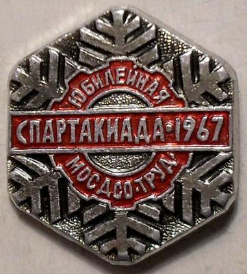 Значок Юбилейная спартакиада 1967 МОСДСО Труд.