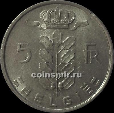 5 франков 1975 Бельгия. BELGIE. (в наличии BELGIQUE)