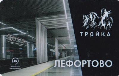 Карта Тройка 2020. Некрасовская линия. Лефортово.