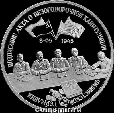 3 рубля 1995  Россия. Капитуляция Германии.