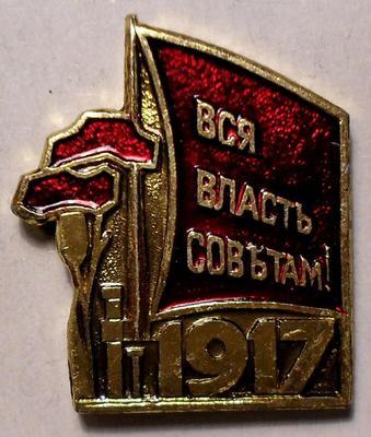 Значок Вся власть Советам! 1917.