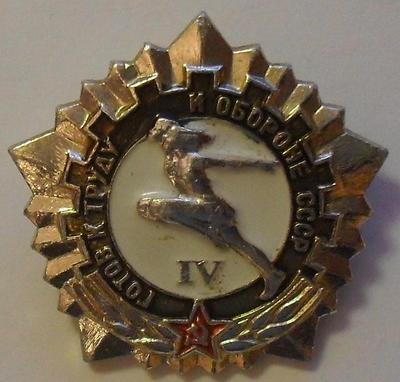 Значок Значок Готов к труду и обороне СССР IV степени.