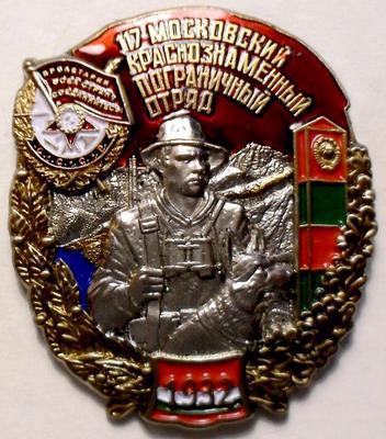 Знак 117-й Московский краснознаменный пограничный отряд.