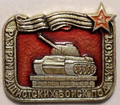 Значок Разгром фашистских войск под Курском.