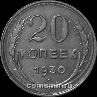 20 копеек 1930 СССР.