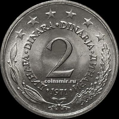 2 динара 1971 Югославия.