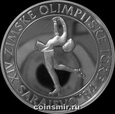 100 динар 1984 Югославия. Олимпиада в Сараево 1984. Фигуристка.