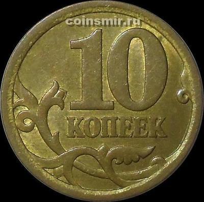 10 копеек 2006 с-п Россия. Немагнит. Гурт рефленый.
