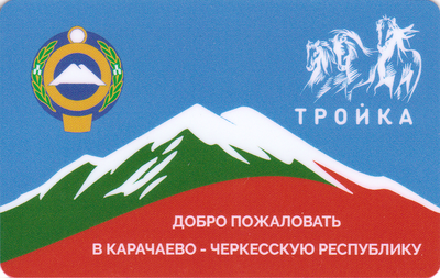 Карта Тройка 2020. Добро пожаловать в Карачаево-Черкесскую республику.