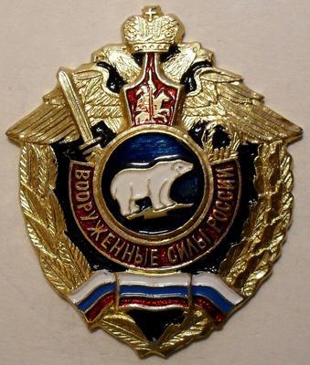 Знак  Вооруженные силы России. Белый медведь.