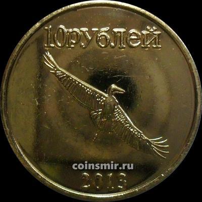10 рублей 2013 республика Саха (Якутия). Аист.