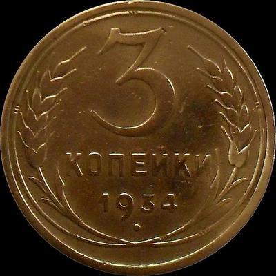 3 копейки 1934 СССР.