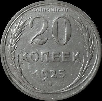 20 копеек 1925 СССР.