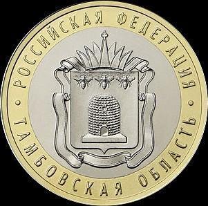 10 рублей 2017 ММД Россия. Тамбовская область.