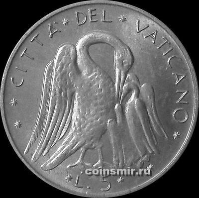 5 лир 1973 / XI Ватикан.