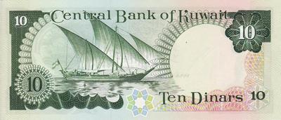 10 динар 1980-1991 Кувейт.