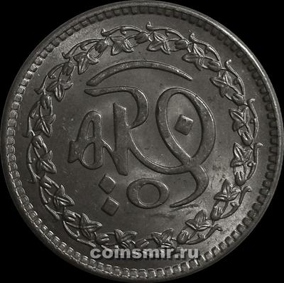 1 рупия 1981 Пакистан. 1400 лет Хиджре.