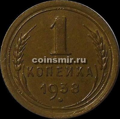 1 копейка 1938 СССР.
