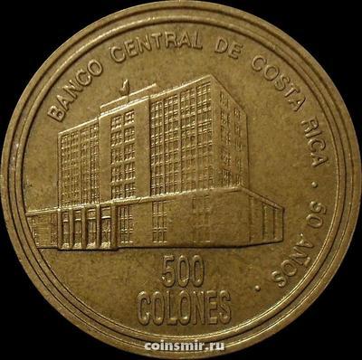 500 колонов 2000 Коста-Рика. 50 лет банку.