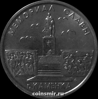 1 рубль 2017 Приднестровье. Мемориал Славы г. Каменка.
