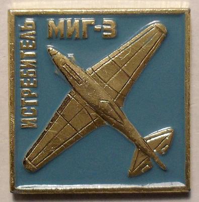 Значок Истребитель МИГ-3.