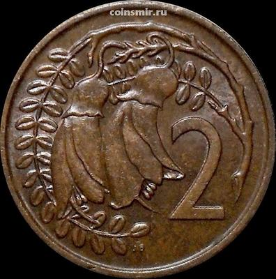 2 цента 1975 Новая Зеландия.