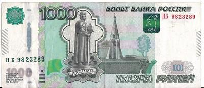 1000 рублей 1997 (2010) Россия. Радар 9823289.