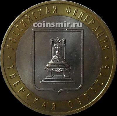 10 рублей 2005 ММД Россия. Тверская область. UNC