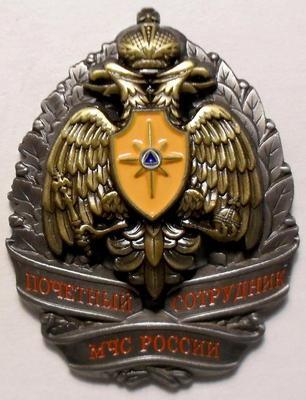 Знак Почетный сотрудник МЧС России.