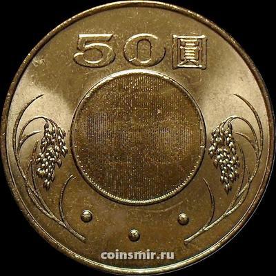 50 юаней 2017 Тайвань.