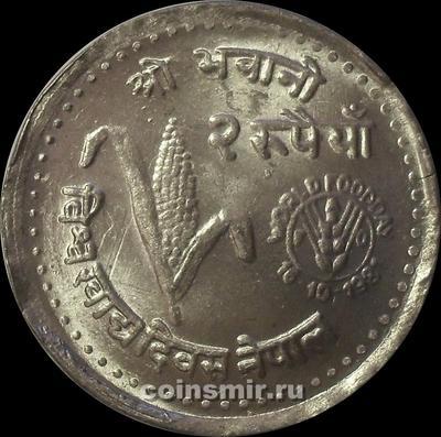 2 рупии 1981 Непал. ФАО.