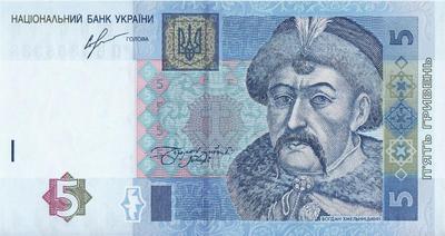 5 гривен 2013  Украина. Богдан Хмельницкий. Подпись Соркин.